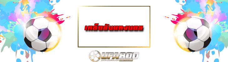 เทคนิคหาเงินกับแทงบอล-tokyoajiwaifest-ufa800